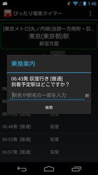 ぴったり電車タイマー apk screenshot
