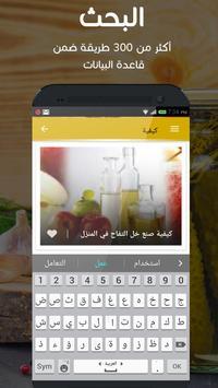 المخلالات - وصفات و فوائد screenshot 4
