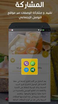 المخلالات - وصفات و فوائد screenshot 5