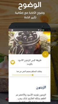 المخلالات - وصفات و فوائد screenshot 6