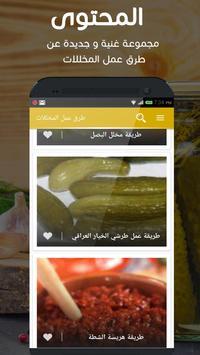 المخلالات - وصفات و فوائد screenshot 1