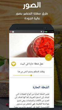 المخلالات - وصفات و فوائد screenshot 2