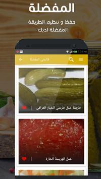 المخلالات - وصفات و فوائد screenshot 3