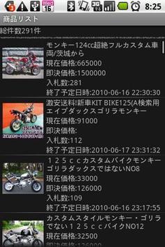 ヤフオクReader apk screenshot