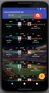 ผลบอลด่วน apk screenshot