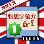 知英-雅思字彙力6.5 Book 1 icon