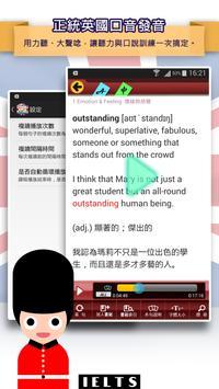 知英-雅思字彙力6.5 Book 1 screenshot 1