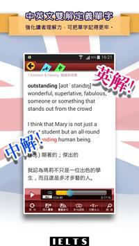 知英-雅思字彙力6.5 Book 1 screenshot 2
