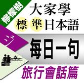 檸檬樹-標準日本語【每日一句】旅行會話篇 icon
