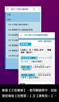 檸檬樹-標準日本語【每日一句】旅行會話篇 apk screenshot