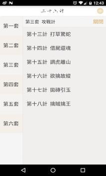 三十六計(中國古典兵法合集解析版) poster