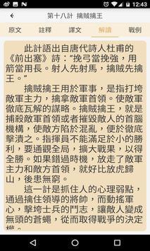 三十六計(中國古典兵法合集解析版) screenshot 2