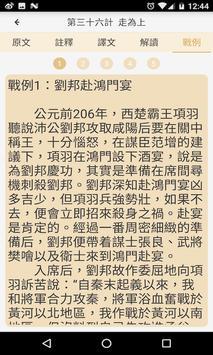三十六計(中國古典兵法合集解析版) screenshot 3