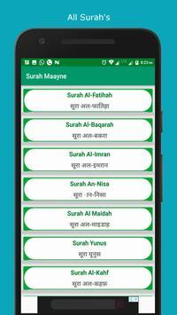 Surah Maayne Recitation - Small 15 Surah of Quran apk screenshot
