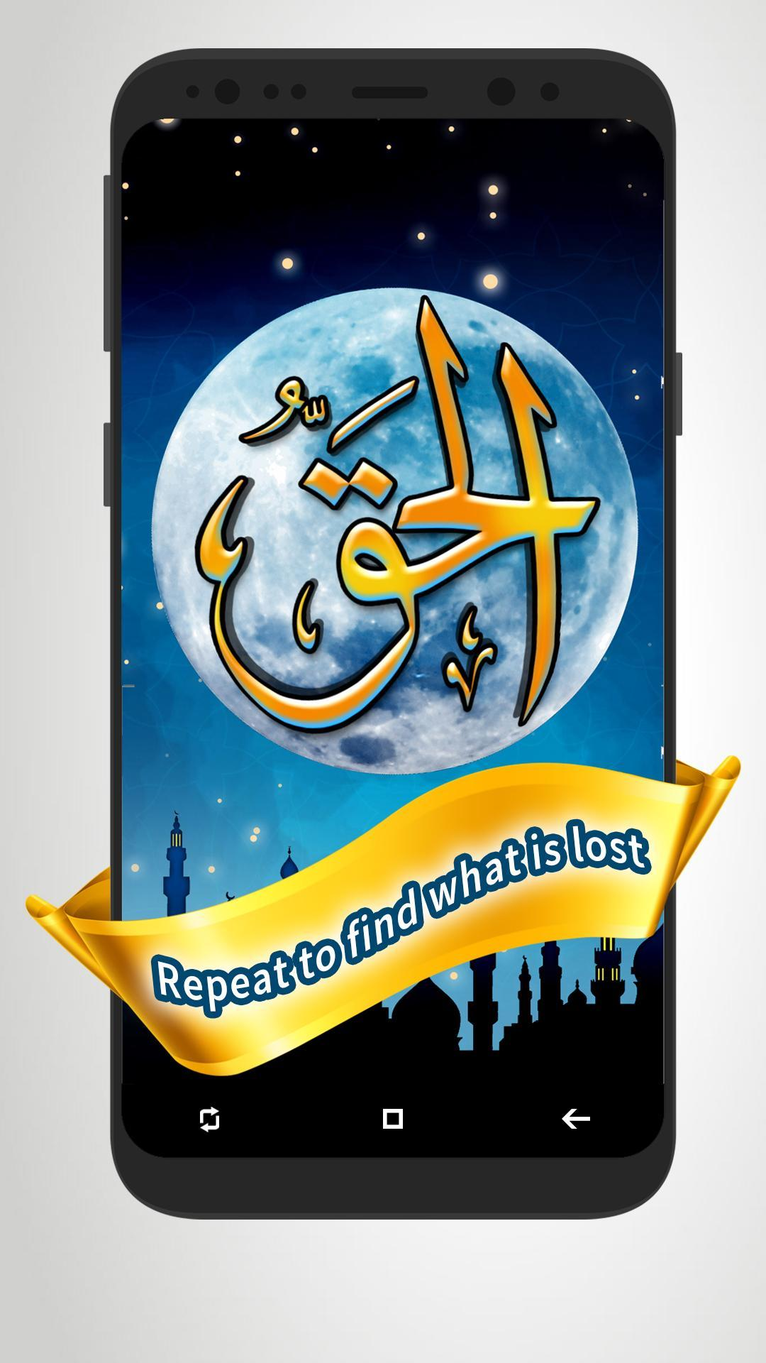 Allah Names 3D Islamic Live Wallpapers HD For Android