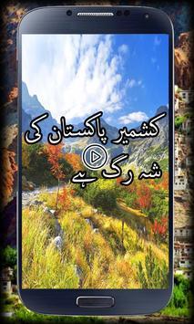 Kashmir Day Song: Youm e Yakjehti: 5 February poster