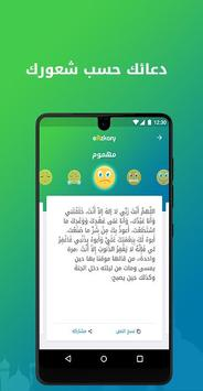 eAzkary screenshot 3