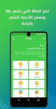 eAzkary screenshot 1