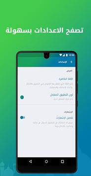 eAzkary screenshot 4