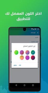 eAzkary screenshot 5
