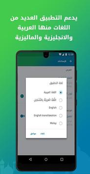 eAzkary screenshot 6