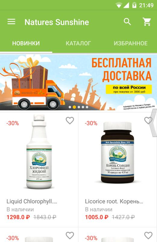 П�од�к�ия nsp apk download free shopping app for android