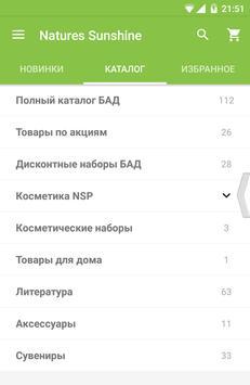 Продукция NSP screenshot 1