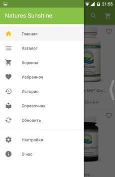 Продукция NSP screenshot 6