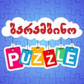 Barambino Puzzle icon