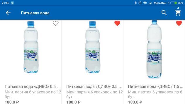 Вода Диво screenshot 11
