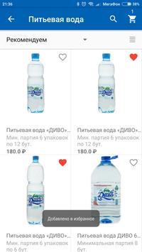 Вода Диво screenshot 2