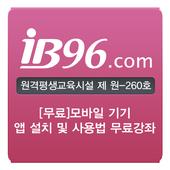 [무료]모바일 기기 앱 설치 및 사용법 무료강좌 icon