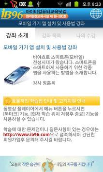 [무료]모바일 기기 앱 설치 및 사용법 무료강좌 poster