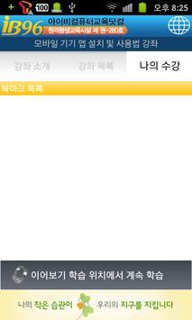 [무료]모바일 기기 앱 설치 및 사용법 무료강좌 apk screenshot