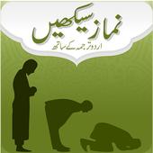 Learn Namaz in Urdu + Audio icon