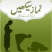 Learn Namaz in Urdu + Audio