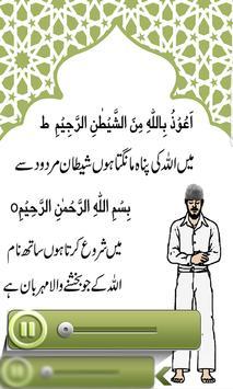 Learn Namaz in Urdu + Audio screenshot 3