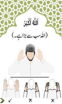 Learn Namaz in Urdu + Audio screenshot 1