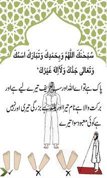 Learn Namaz in Urdu + Audio screenshot 2