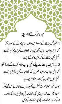 Learn Namaz in Urdu + Audio screenshot 7