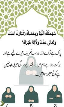 Learn Namaz in Urdu + Audio screenshot 4