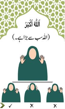 Learn Namaz in Urdu + Audio screenshot 5