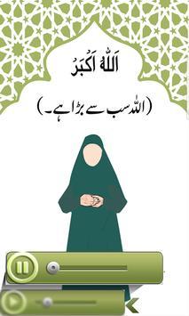 Learn Namaz in Urdu + Audio screenshot 6
