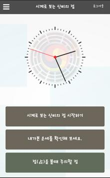 시계로 보는 신비의 점 - 무료 운세 점괘 poster