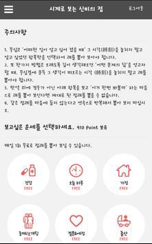 시계로 보는 신비의 점 - 무료 운세 점괘 screenshot 1