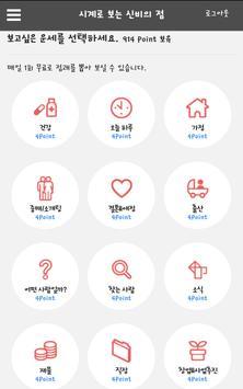 시계로 보는 신비의 점 - 무료 운세 점괘 screenshot 2