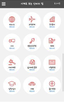 시계로 보는 신비의 점 - 무료 운세 점괘 screenshot 3