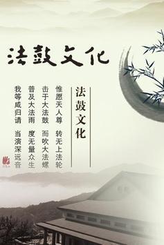 法鼓文化简体版 poster