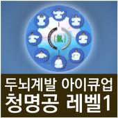 두뇌계발 아이큐업 청명공 레벨1 icon