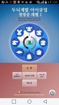 두뇌계발 아이큐업 청명공 레벨1 apk screenshot